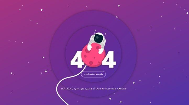 آموزش طراحی صفحه 404 | کد صفحه خطای 404 وردپرس