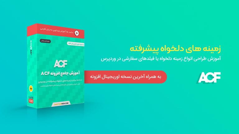 آموزش ساخت زمینه دلخواه در وردپرس با افزونه ACF